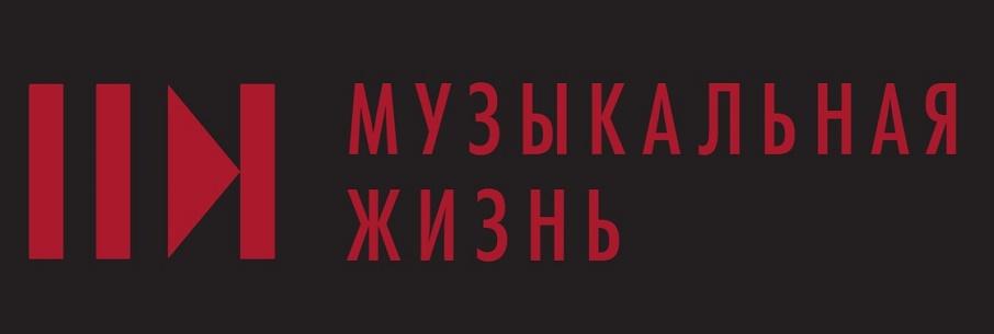 Московский праздник в сложные времена / «Музыкальная жизнь»