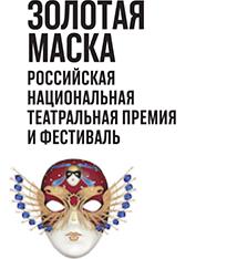 «Похождения повесы» и «Дон Кихот» – номинанты «Золотой маски»