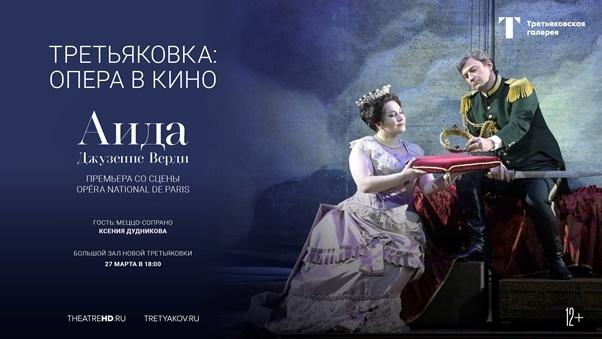 Показ «Аиды» с Ксенией Дудниковой