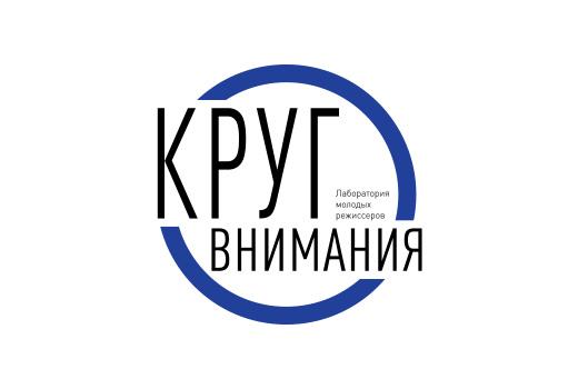 Лаборатория молодых режиссеров «Круг внимания»