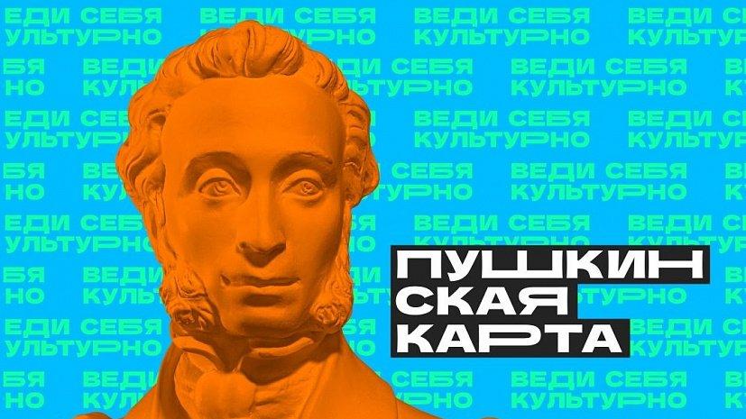 В МАМТ можно сходить по Пушкинской карте