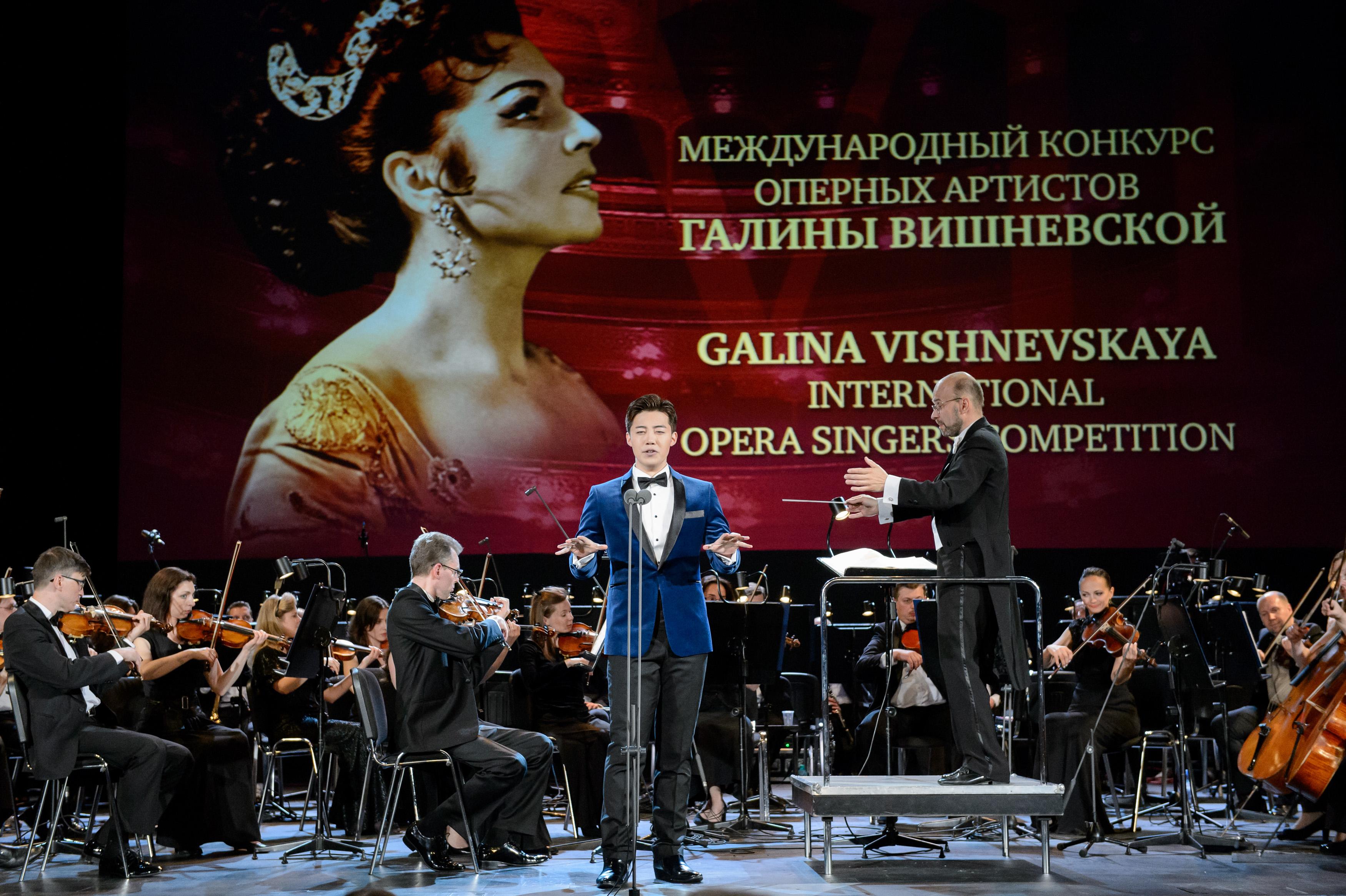 Финал и закрытие VIII Международного конкурса оперных артистов Галины Вишневской