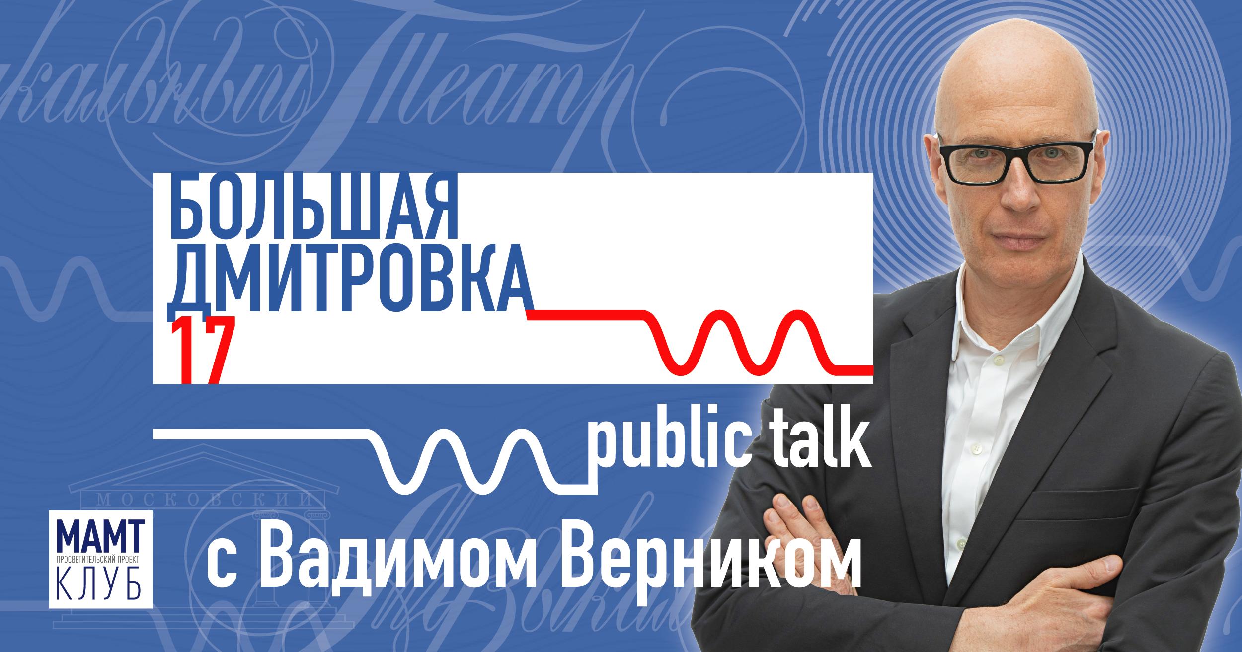 «Большая Дмитровка, 17» – новый проект Вадима Верника в МАМТ