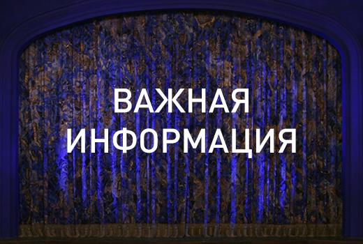 Доступ в театр с 28 октября 2021 года